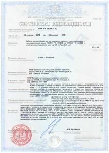 сертификат на кабель ввг оптом