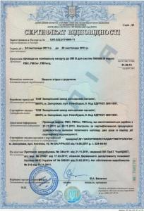 Сертификат соответствия на кабель ZZCM PVS