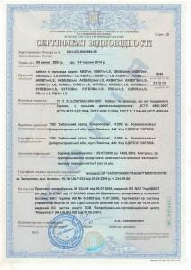 Сертификат energoprom-2