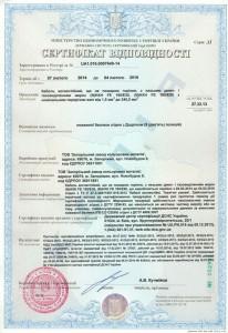 Сертификат соответствия p90_zzcm_